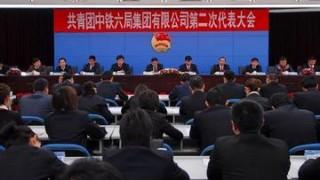 中铁六局集团公司召开2015年度经营开发工作会议