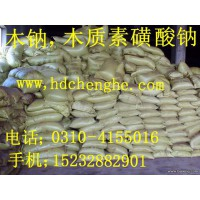 河北木钠,木质素磺酸钠厂家