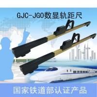 数显轨距尺,JTGC万能轨距尺,0级铁路轨道尺