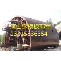 唐山供应隧道钢模板、隧道台车、防水挂布台车