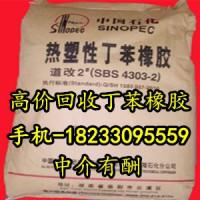 回收丁苯橡胶 回收过期SBS橡胶助剂 18233095559