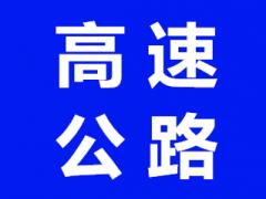 宁波至东莞高速公路潮州东联络线中标单位