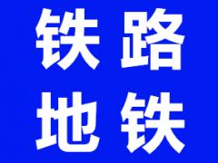 滨海快线(福州至长乐机场城际铁路工程)中标单位