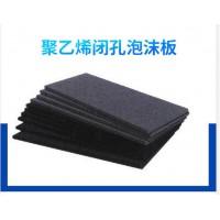 安徽合肥长期供应聚乙烯闭孔泡沫板